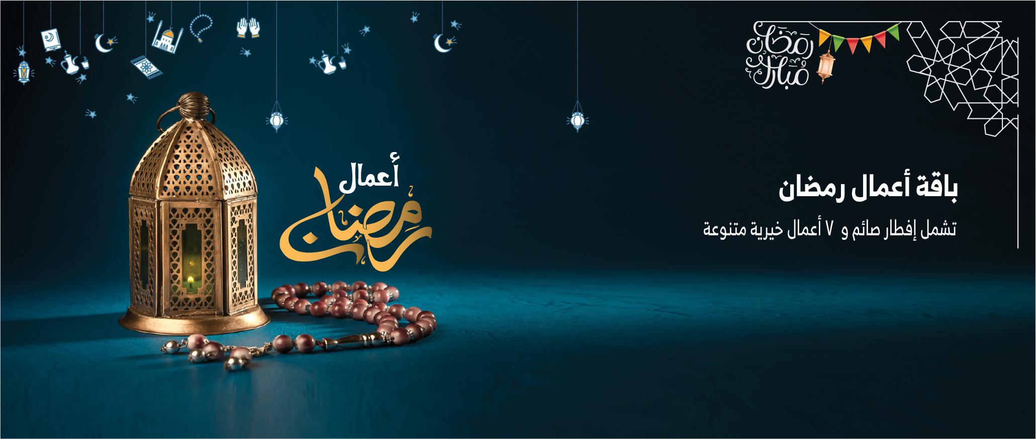 أعمال رمضان