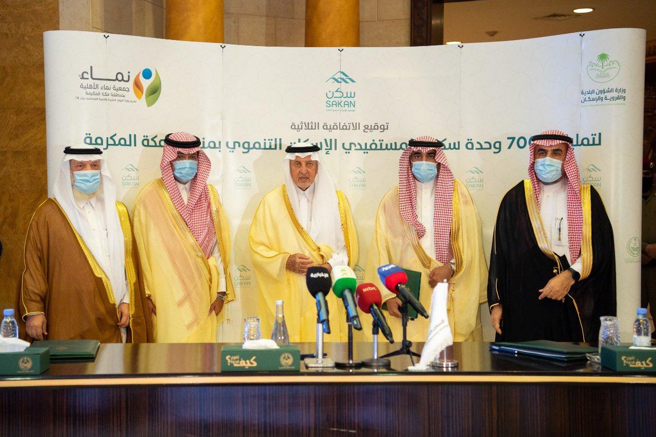 بتشريف أمير منطقة مكة المكرمة الأمير خالد الفيصل اتفاقية شراكة تجمع جمعية نماء والإسكان التنموي لتوفير 7000 وحدة سكنية للمستفيدين.
